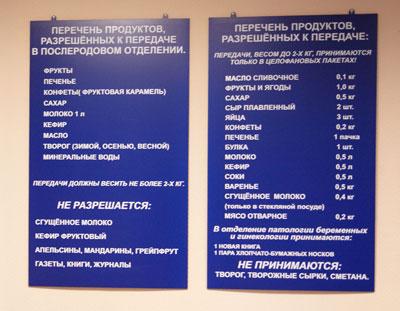 5 роддом в москве: